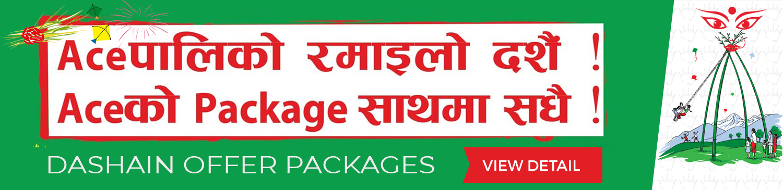 Dashain Offe
